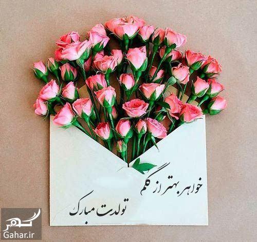 622971 Gahar ir پیام تبریک تولد خواهر