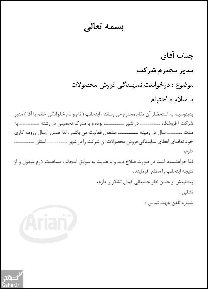741150 Gahar ir متن نامه درخواست کار از یک رئیس