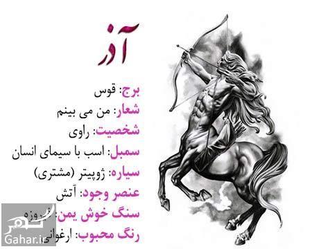 842992 Gahar ir تبریک تولد برای متولدین آذر