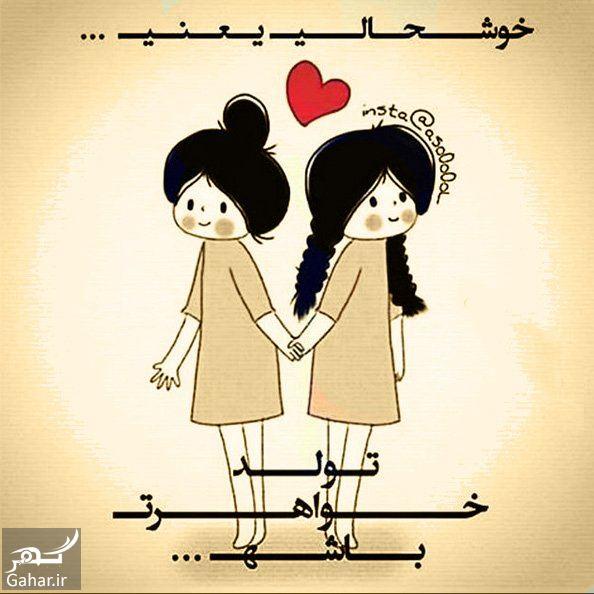 159041 Gahar ir متن تبریک تولدت مبارک خواهری