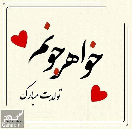 301805 Gahar ir متن تبریک تولدت مبارک خواهری