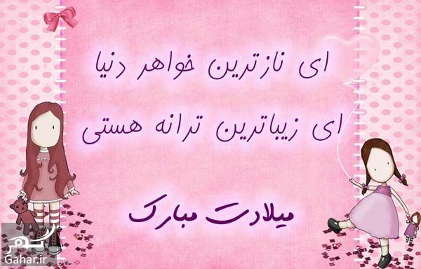 358698 Gahar ir متن تبریک تولدت مبارک خواهری