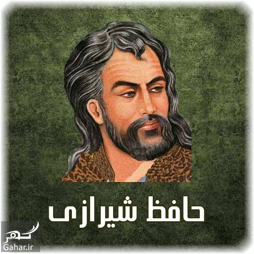 474312 Gahar ir بیوگرافی حافظ شیرازی
