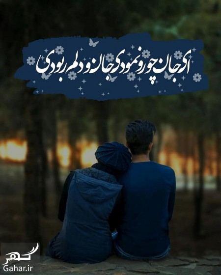 493124 Gahar ir اشعار مولانا در مورد عشق