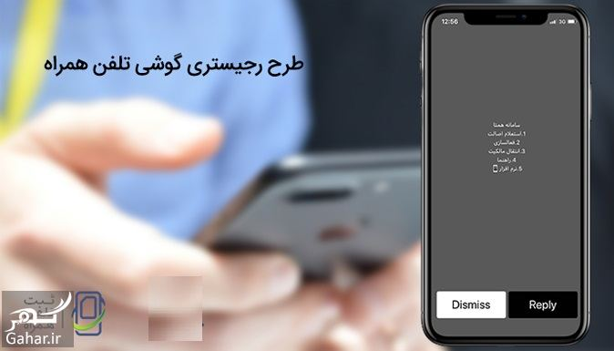 549452 Gahar ir پرداخت گمرکی گوشی + روش رجیستر کردن گوشی مسافرتی