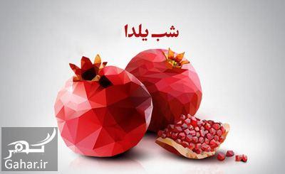 587677 Gahar ir متن ادبی شب یلدا