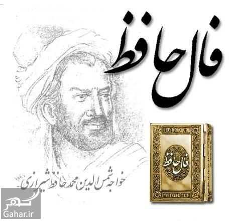 733980 Gahar ir بیوگرافی حافظ شیرازی
