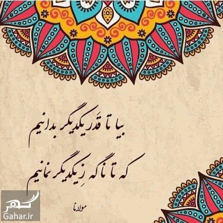 764681 Gahar ir اشعار مولانا در مورد عشق
