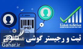 782381 Gahar ir پرداخت گمرکی گوشی + روش رجیستر کردن گوشی مسافرتی