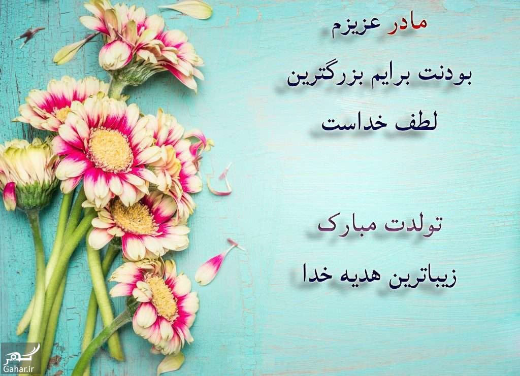 055177 Gahar ir پیام تبریک تولد مادر
