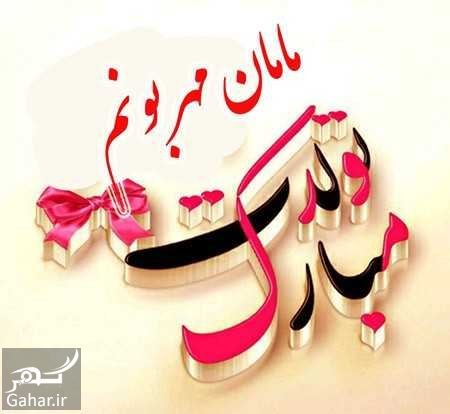 094376 Gahar ir پیام تبریک تولد مادر