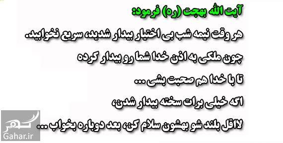 176050 Gahar ir روش خواندن نماز شب