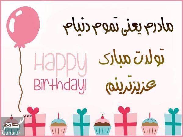 341385 Gahar ir پیام تبریک تولد مادر
