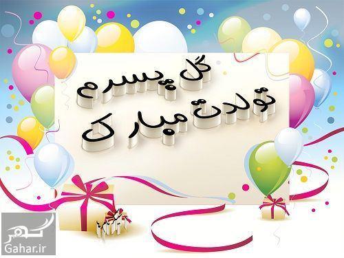 430853 Gahar ir متن تبریک تولد کودکانه پسر