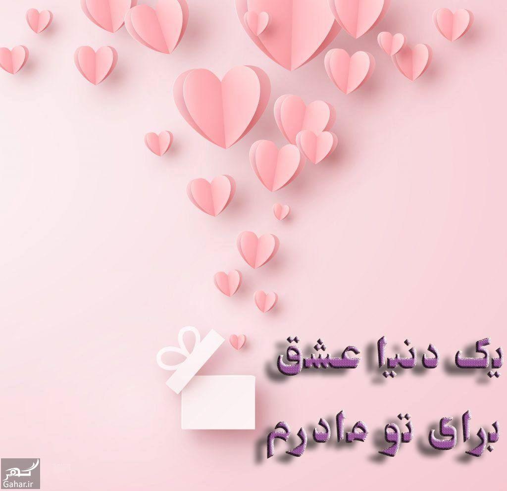 457157 Gahar ir پیام تبریک تولد مادر