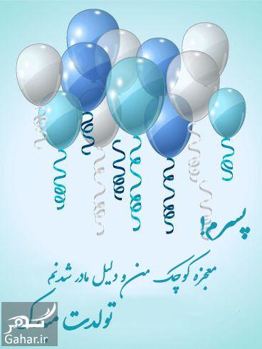 553484 Gahar ir متن تبریک تولد کودکانه پسر