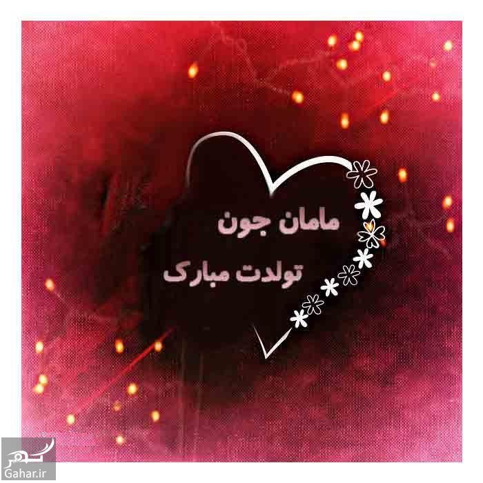 628740 Gahar ir پیام تبریک تولد مادر