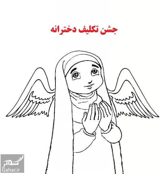 749780 Gahar ir پیام تبریک جشن تکلیف دختر