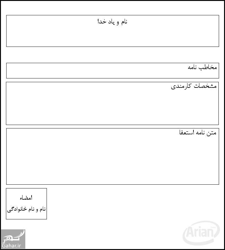 782337 Gahar ir متن استعفا نامه کارمند