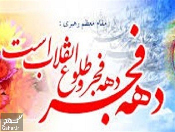 899469 Gahar ir جملات زیبا درباره دهه فجر