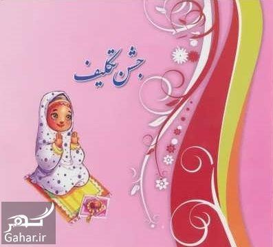 924899 Gahar ir پیام تبریک جشن تکلیف دختر