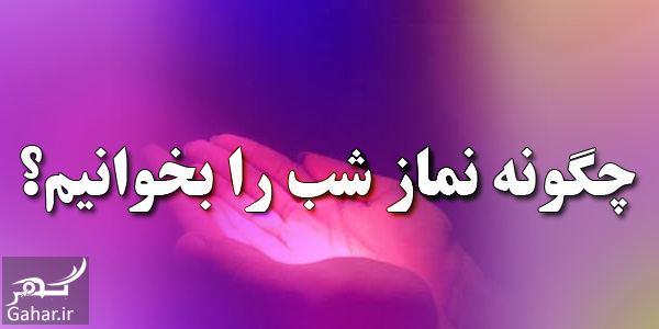 949969 Gahar ir روش خواندن نماز شب