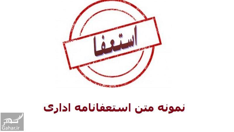995667 Gahar ir متن استعفا نامه کارمند
