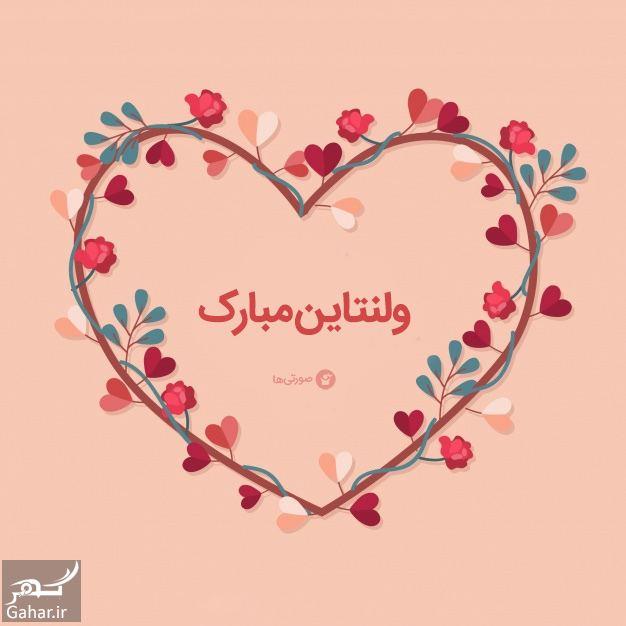 052384 Gahar ir تبریک ولنتاین به خواهر