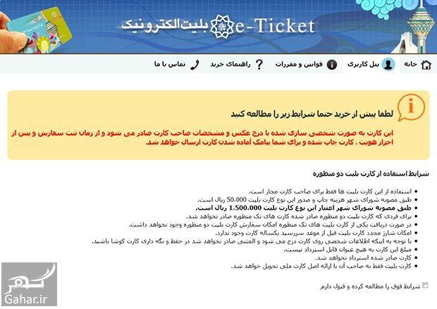 062381 Gahar ir ثبت نام کارت مترو دانشجویی