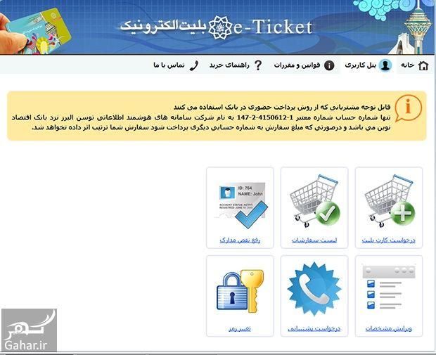 114878 Gahar ir ثبت نام کارت مترو دانشجویی