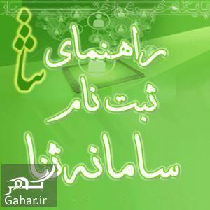 257332 Gahar ir ثبت نام ثنا قضایی