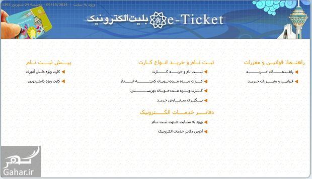 307280 Gahar ir ثبت نام کارت مترو دانشجویی