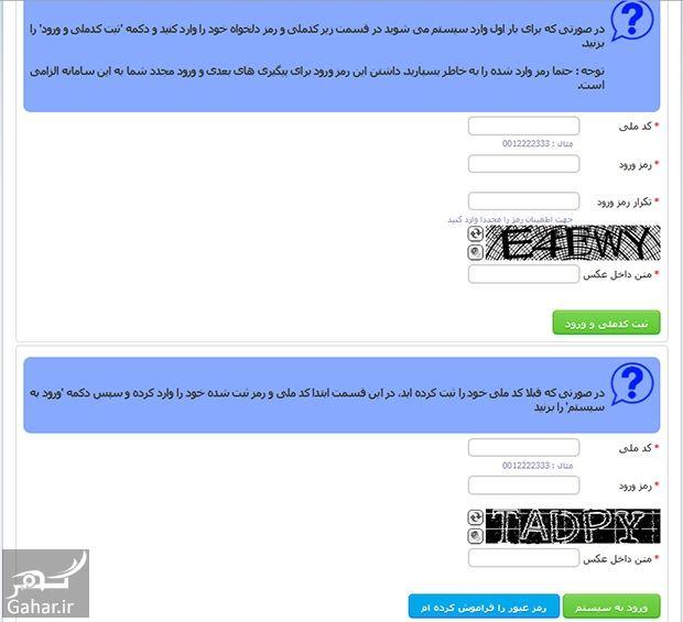 312904 Gahar ir ثبت نام کارت مترو دانشجویی