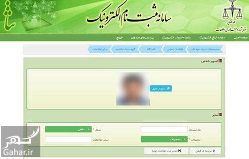 396660 Gahar ir ثبت نام ثنا قضایی