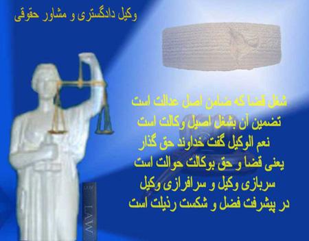 403092 Gahar ir تبریک هفته وکیل مدافع