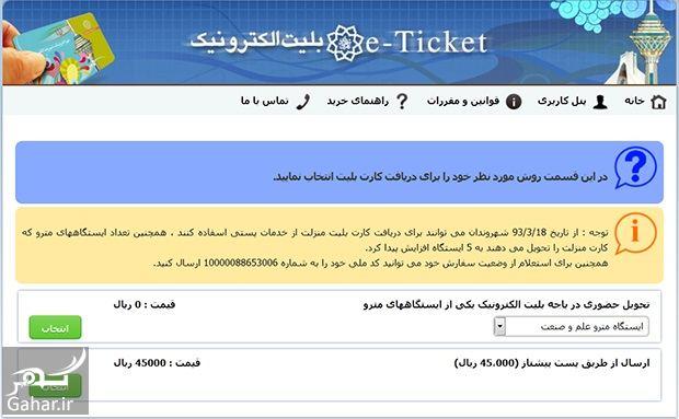 552225 Gahar ir ثبت نام کارت مترو دانشجویی