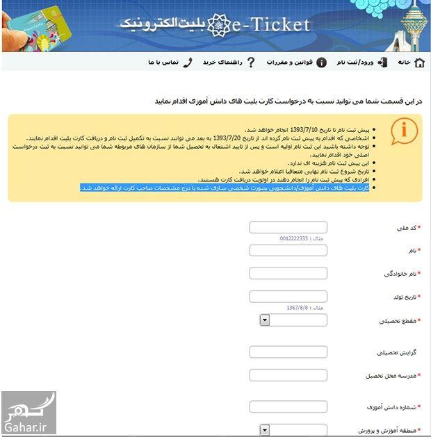 555330 Gahar ir ثبت نام کارت مترو دانشجویی
