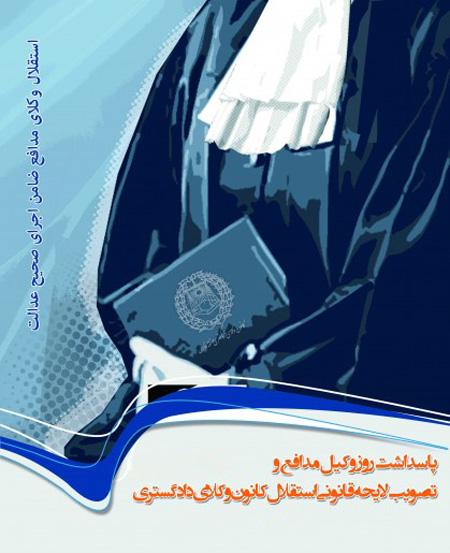 594104 Gahar ir تبریک هفته وکیل مدافع