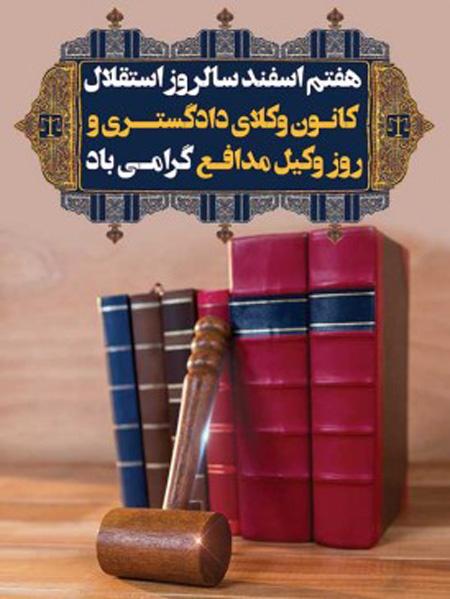 794169 Gahar ir تبریک هفته وکیل مدافع