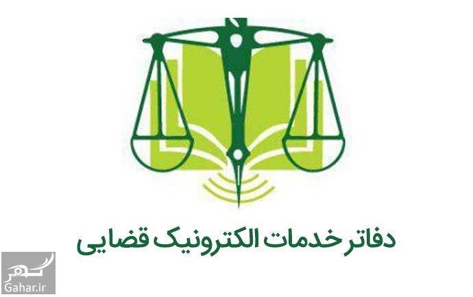 798678 Gahar ir ثبت نام ثنا قضایی