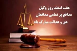 826273 Gahar ir تبریک هفته وکیل مدافع