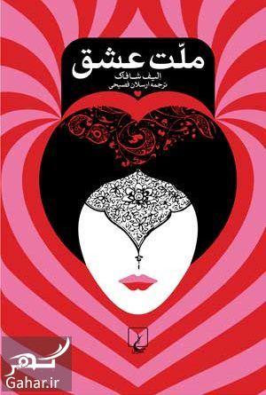 860716 Gahar ir موضوع کتاب ملت عشق