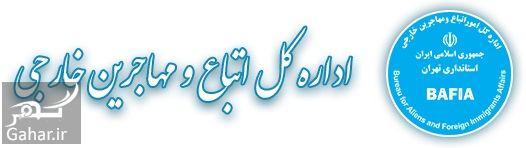 970259 Gahar ir آدرس دفاتر کفالت در تهران