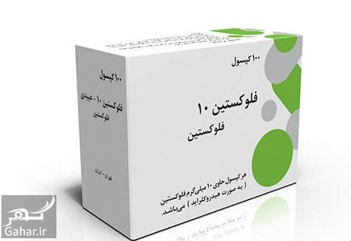 996687 Gahar ir قرص فلوکستین برای چیه + موارد مصرف و عوارض فلوکستین