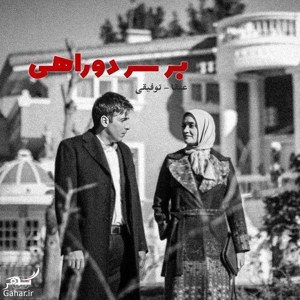 049519 Gahar ir عکس بازیگران و خلاصه داستان سریال بر سر دوراهی