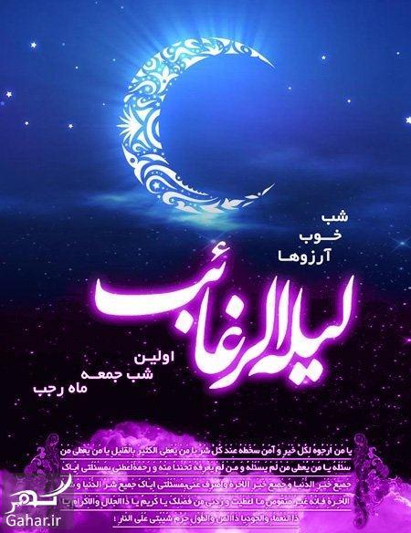 058180 Gahar ir اعمال شب لیله الرغائب (شب آرزوها) به صورت کامل