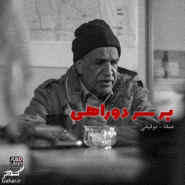 221123 Gahar ir عکس بازیگران و خلاصه داستان سریال بر سر دوراهی