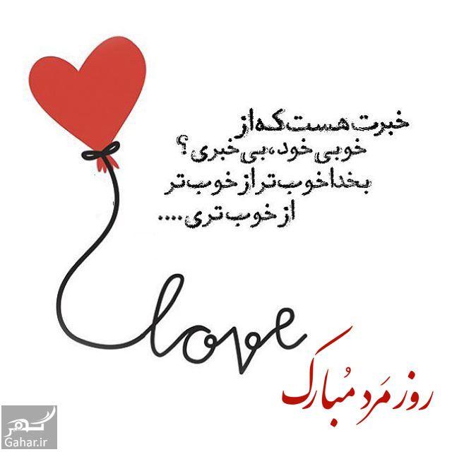 231357 Gahar ir پیام تبریک روز مرد عاشقانه