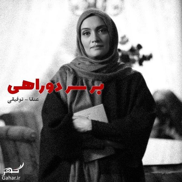 325936 Gahar ir عکس بازیگران و خلاصه داستان سریال بر سر دوراهی