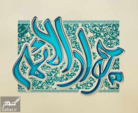 351255 Gahar ir متن تبریک تولد امام جواد ، تبریک  ولادت امام محمد تقی علیه السلام